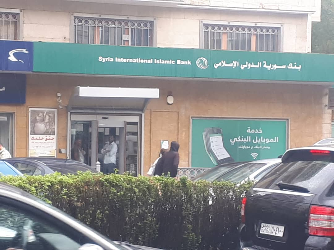 Syrian International Islamic Bank