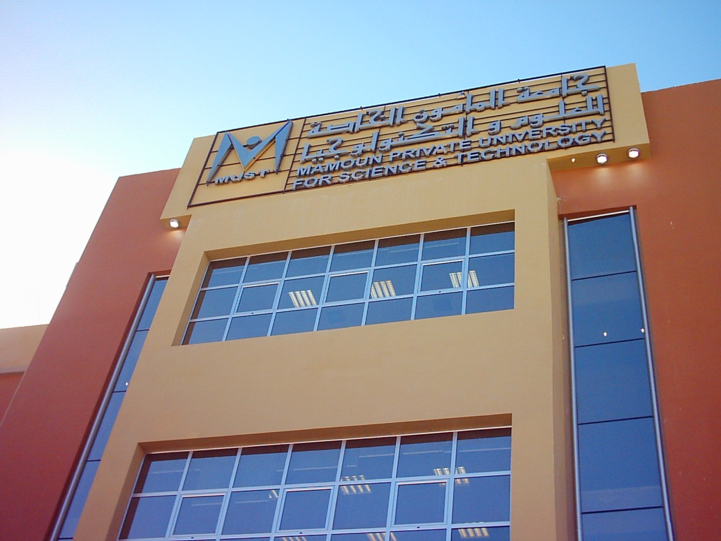 Al - Mamoun Private University for Science and Technology in Al - Qamishli