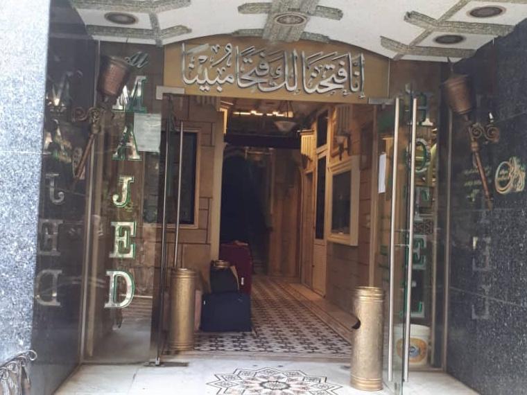 Al-Majed Hotel