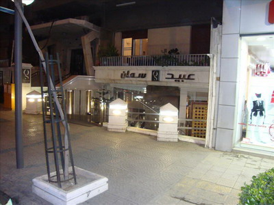 Obaid & Samman Jewelry Showroom